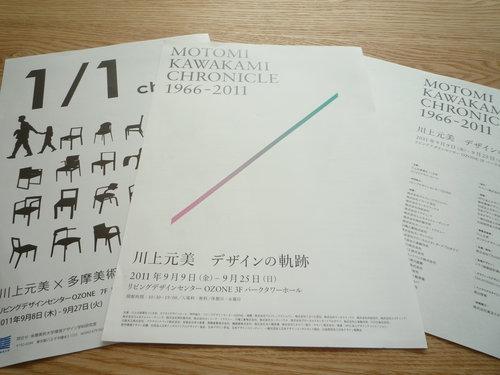 「川上元美 デザインの軌跡」展とshiroiro-ie