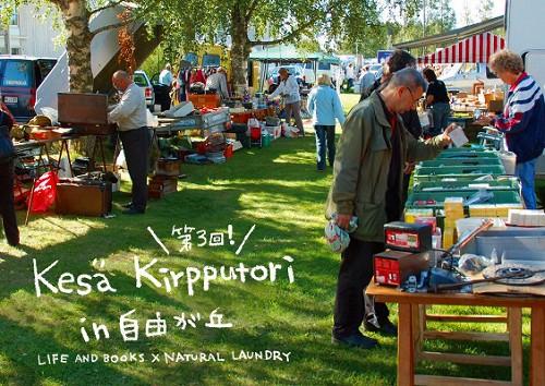 北欧スタイルのフリーマーケット「Kesa Kirpputori」開催