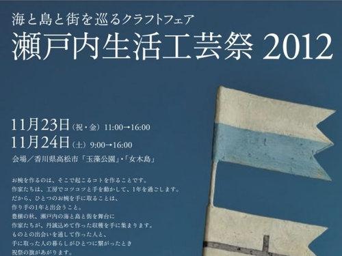 行きたいなあ…「瀬戸内生活工芸祭」開催