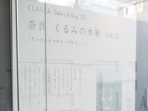 「奈良 くるみの木展 vol.2」@CLASKAに行ってきました