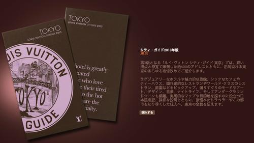 Louis Vuitton(ルイ・ヴィトン)による東京ガイドブック…Louis Vuitton City Guide 2013 TOKYO