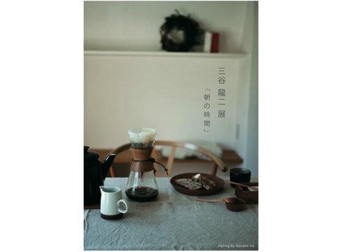 三谷龍二展「朝の時間」、開催中