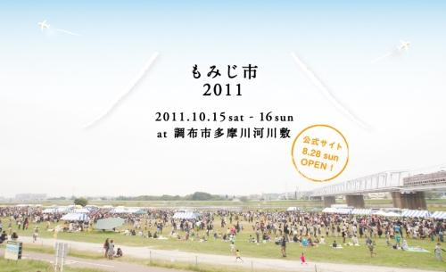 「もみじ市2011」開催決定