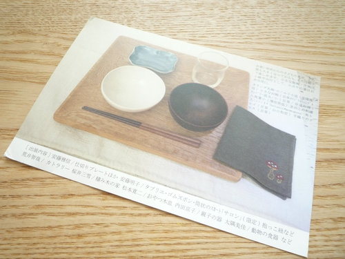 伊勢丹新宿店で「ギャルリももぐさ 親子で楽しむ秋の時間」展、開催中