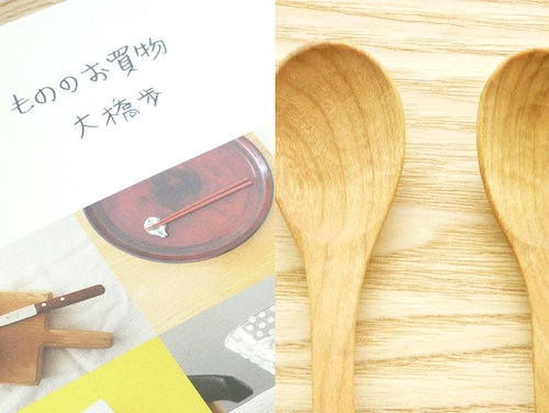 『もののお買物』と三谷龍二さんの木のスプーン