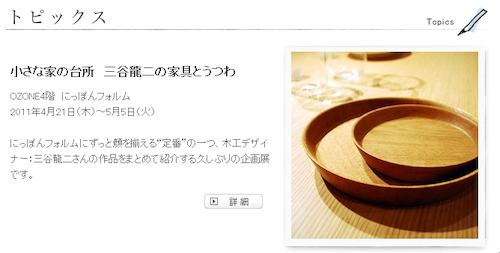 「小さな家の台所 三谷龍二の家具とうつわ」@OZONE(オゾン)