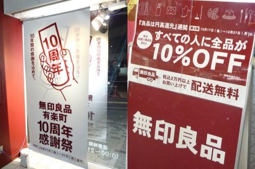 無印良品で買ったモノ…10%オフセール+有楽町10周年記念祭でおトクでした