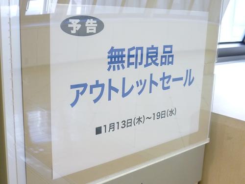 西武渋谷店で無印良品のアウトレットセール開催
