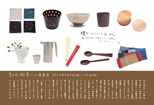 伊勢丹新宿店で「菜の花 暮らしの道具店フェア」開催