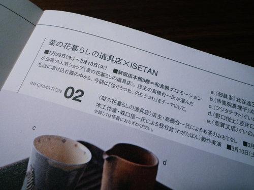 「菜の花暮らしの道具店×ISETAN」続報と「メイドインジャパンの愛着道具30考」