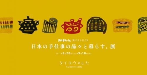 タイヨウのしたで「日本の手仕事の品々と暮らす。展 」開催