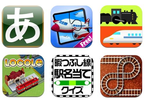 3~4歳児(電車好き)が遊んでいるiPadアプリ