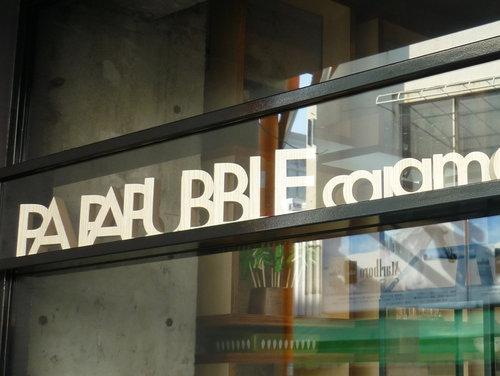 パパブブレ渋谷店に行って来ました