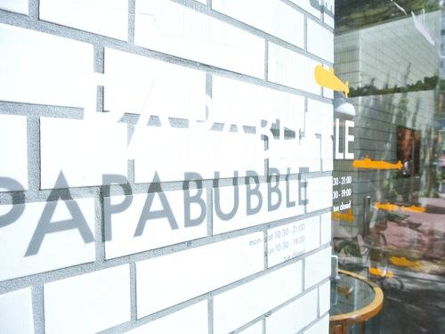 やっと! パパブブレ横浜店に行ってきました