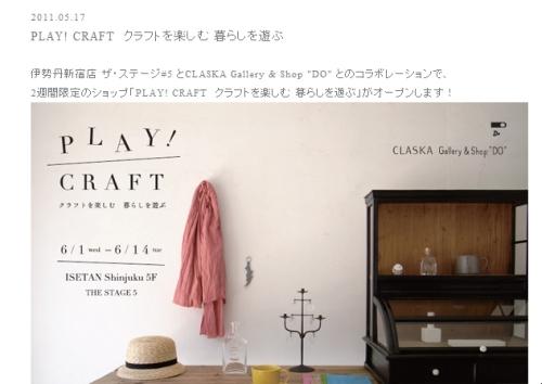 伊勢丹とDOがコラボ… 「PLAY! CRAFT クラフトを楽しむ 暮らしを遊ぶ」展