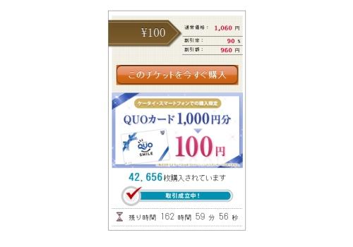 ポンパレでQUOカード1000円分が100円で販売中!