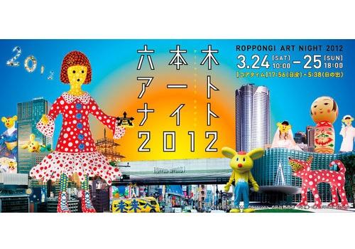楽しみ…六本木アートナイト2012
