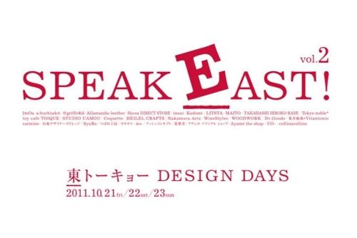 東トーキョーモノづくりイベント「SPEAK EAST!」開催