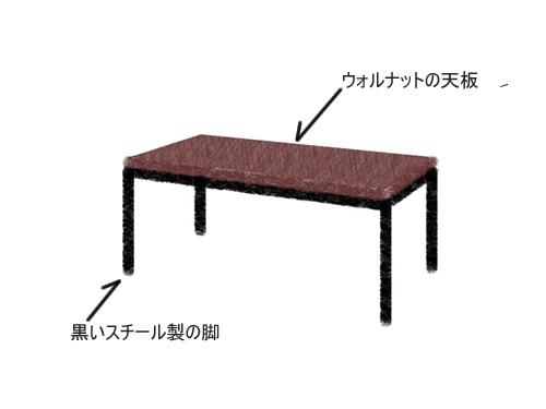 ダイニングテーブルは「MasterWal」(マスターウォール)という国産ブランドが暫定候補