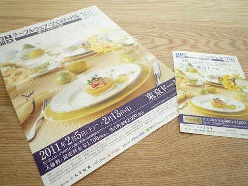 国内最大の食器の祭典!?「テーブルウェア・フェスティバル2011」に興味津々