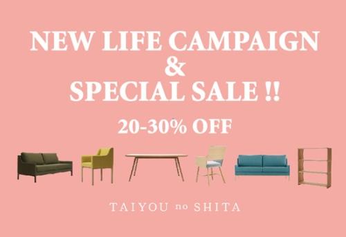 タイヨウのした「NEW LIFE CAMPAIGN & SPECIAL SALE !!」、開催