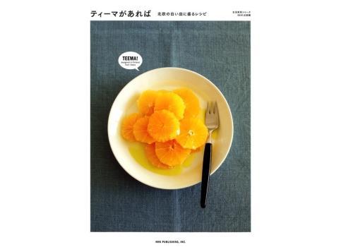 ティーマを使ったレシピ集『ティーマがあれば 北欧の白い皿に盛るレシピ』