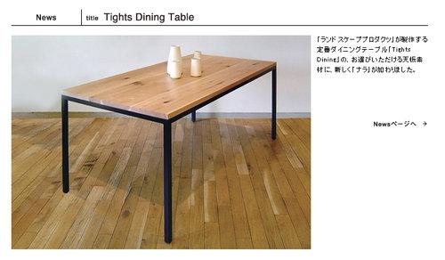一目惚れしたランドスケーププロダクツ「Tights Dining Table(ナラ)」が公式サイトのNewsに