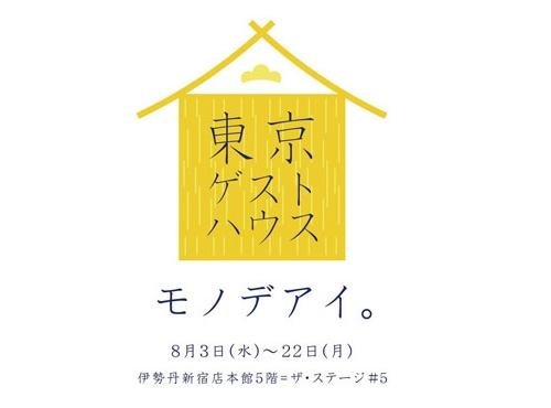 ドーにSMLに密買東京…伊勢丹で「東京ゲストハウス」開催