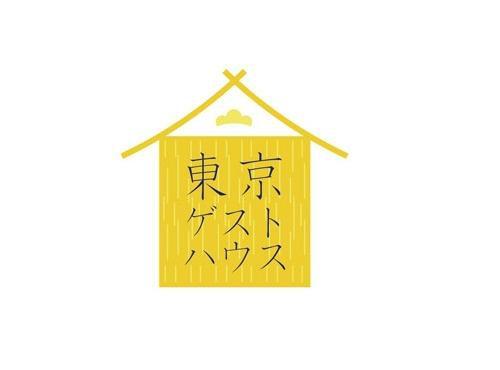 「東京ゲストハウス」、今年も開催