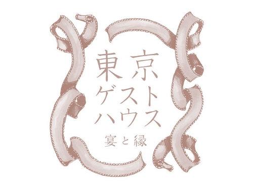 「東京ゲストハウス」、今年2回目の開催