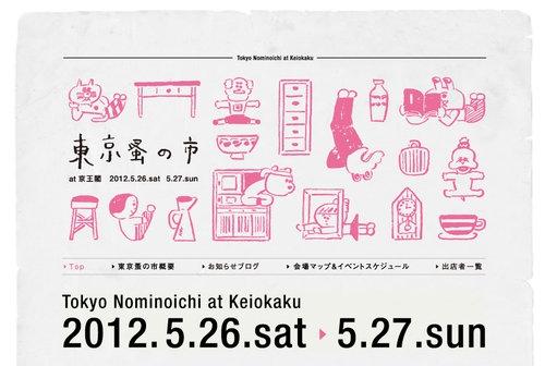 もみじ市の手紙舎による蚤の市…「東京蚤の市」開催
