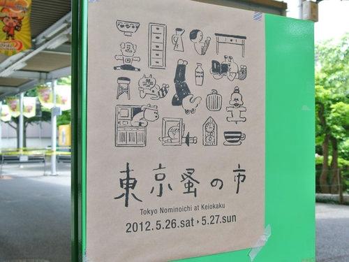 「東京蚤の市」、行ってきました