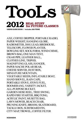 『TOOLS 2012』発売! 今年も「暮らしの道具展」開催