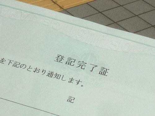 不動産登記を自分でやったら22万5000円が浮きました!