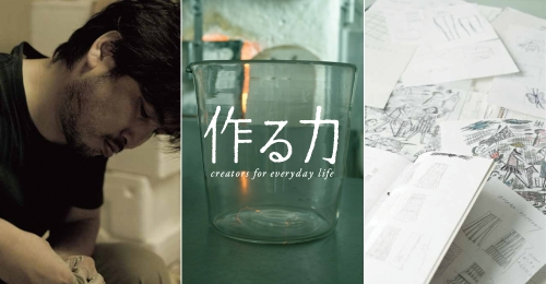 「作る力 creators for everyday life」展、行きたい!