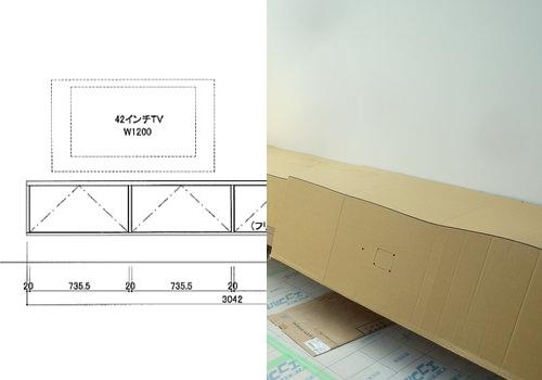 造作のテレビボードが取り付けられました~建築工程レポート