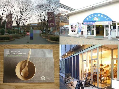 山田文具店、木のぬくもり展2、多摩動物公園の…お出かけ&買い物記録
