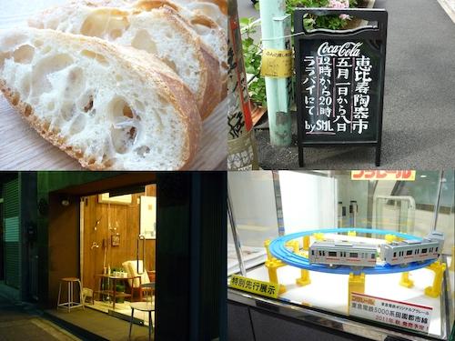 恵比寿陶器市、鉄道フェスティバル、グランプリ受賞バゲット…お出かけ&買い物記録