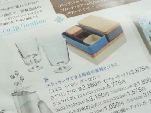 イイホシユミコ × 木村硝子のグラスとyumiko iihoshi porcelain shop@品川