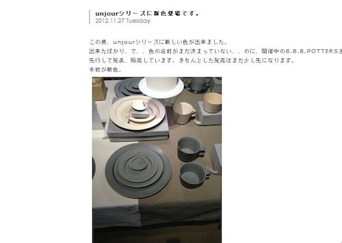 yumiko iihoshi porcelain(イイホシユミコ)定番シリーズに新色登場