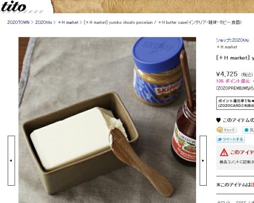 予約受付中! yumiko iihoshi porcelain(イイホシユミコ) × +H marketの限定コラボアイテム