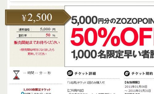 ポンパレでZOZOTOWNのポイント5000円分が2500円で販売