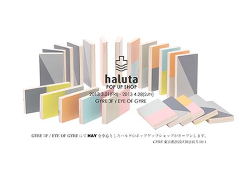 ポップアップショップ「HAY+haluta in 1LDK」オープン