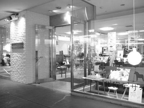 二子玉川の北欧デザインハウス閉店…現在閉店セール中