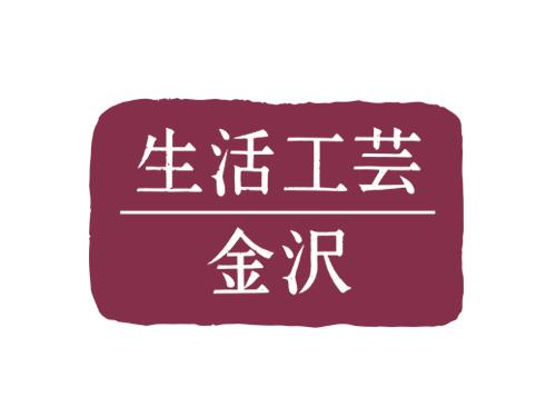 「生活工芸/金沢」展、開催