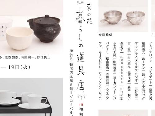 今年も「菜の花暮らしの道具店 in伊勢丹新宿店」開催