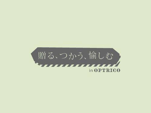 zozotown-tito_3rd_optrico