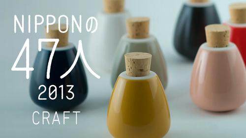 nippon-47-2013-craft