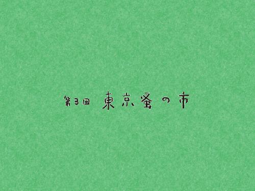 tokyonominoichi_3