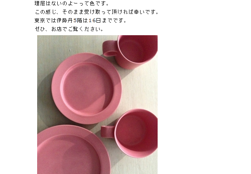 yumiko iihoshi porcelainのunjourシリーズ、限定色発売